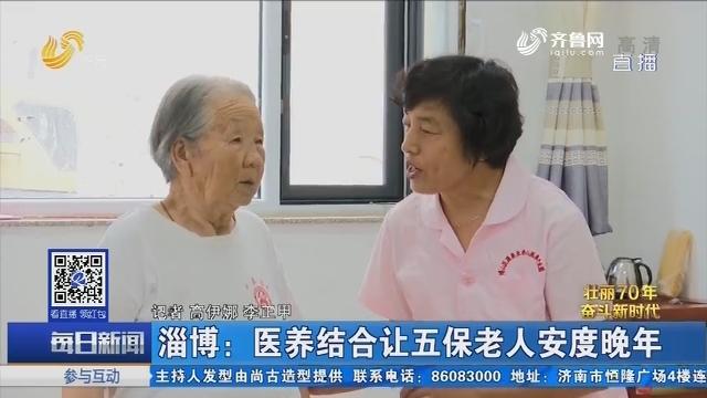 淄博:医养结合让五保老人安度晚年