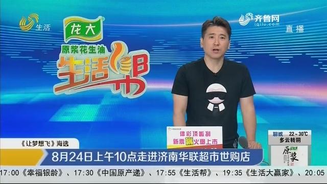 《让梦想飞》海选 8月24日上午10点走进济南华联超市世购店