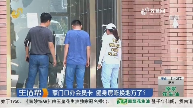 济南:家门口办会员卡 健身房咋换地方了?
