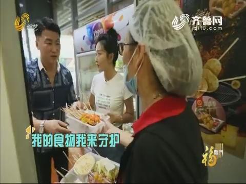 20190819《美好食光》:黄家烤肉