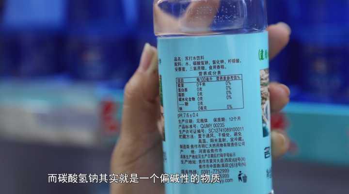 《是真还是假》:治痛风!降尿酸!苏打水真这么神奇?