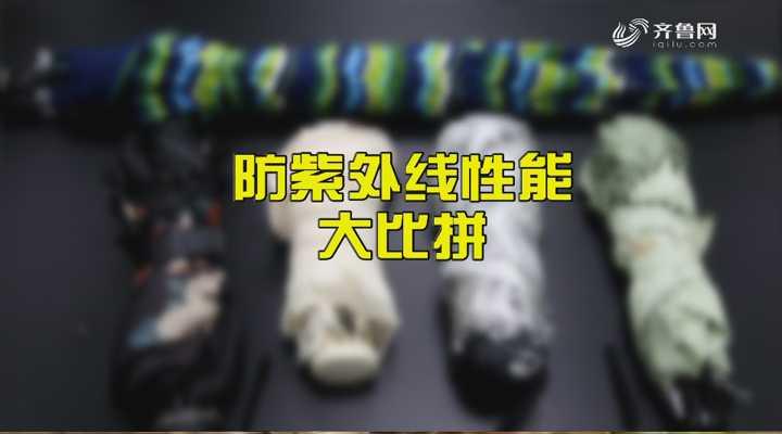 《民生实验室》:防晒伞性能大比拼!