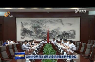 省政府党组召开对照党章党规找差距专题会议