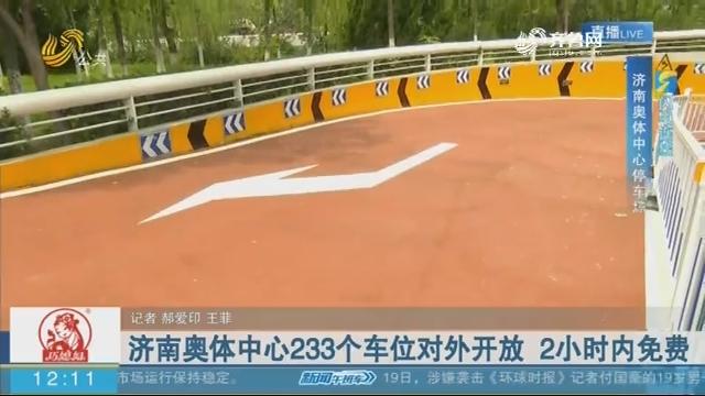 【闪电连线】济南奥体中心233个车位对外开放 2小时内免费