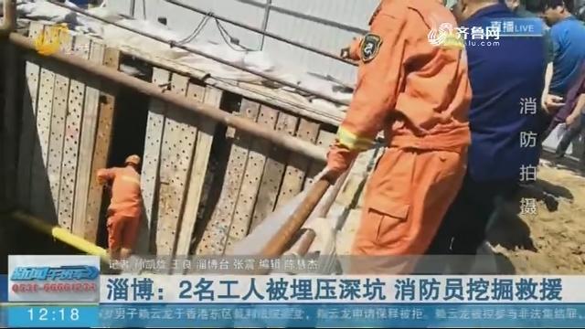 淄博:2名工人被埋压深坑 消防员挖掘救援