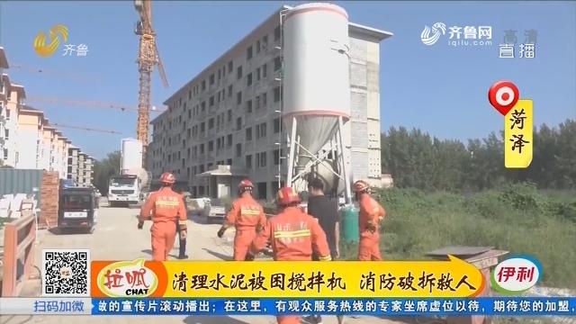 菏泽:清理水泥被困搅拌机 消防破拆救人