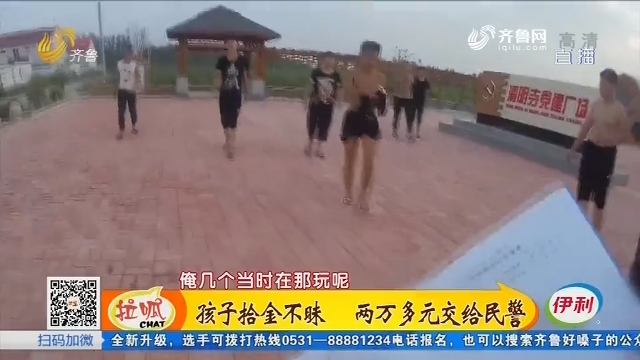 宁津:孩子拾金不昧 两万多元交给民警