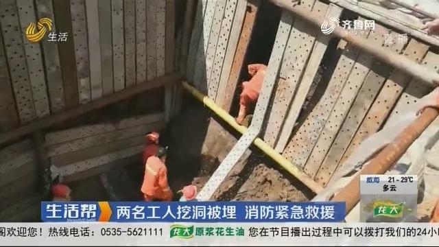 淄博:两名工人挖洞被埋 消防紧急救援