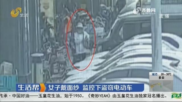 济宁:女子戴面纱 监控下盗窃电动车