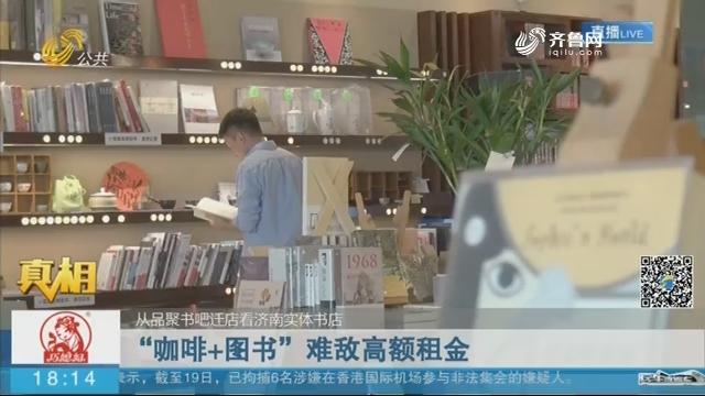 """【真相】从品聚书吧迁店看济南实体书店:""""咖啡+图书""""难敌高额租金"""