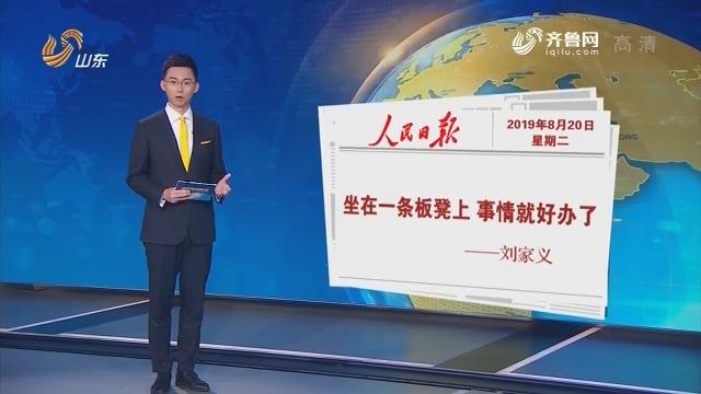 人民日报刊发署名刘家义的文章:坐在一条板凳上 事情就好办了