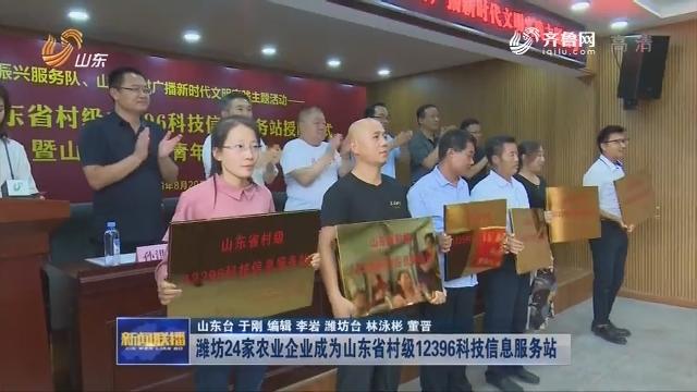 潍坊24家农业企业成为山东省村级12396科技信息服务站
