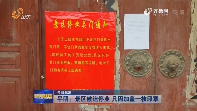 【今日聚焦】平阴:景区被迫停业 只因加盖一枚印章