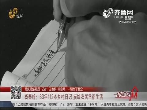 【我和我的祖国】杨春岭:33年112本乡村日记 描绘农民幸福生活