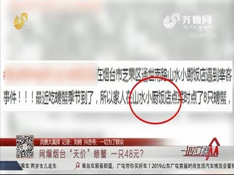"""【消费大真探】网爆烟台""""天价""""螃蟹 一只48元?"""