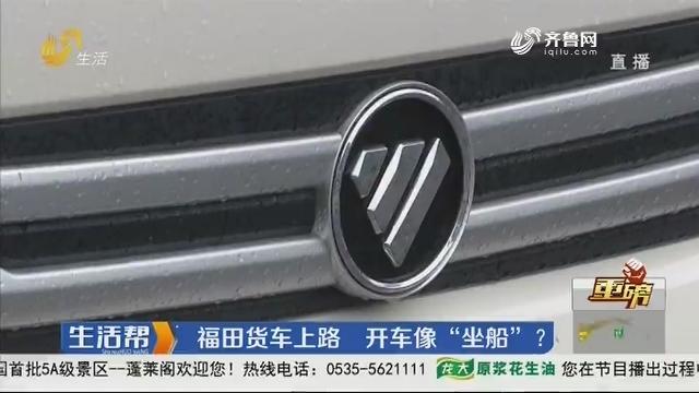 """【重磅】潍坊:福田货车上路 开车像""""坐船""""?"""