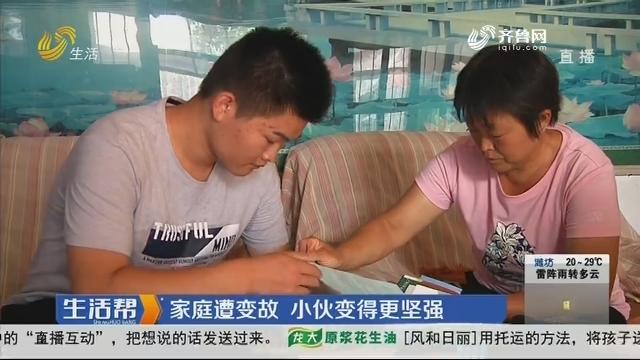 淄博:家庭遭变故 小伙变得坚强