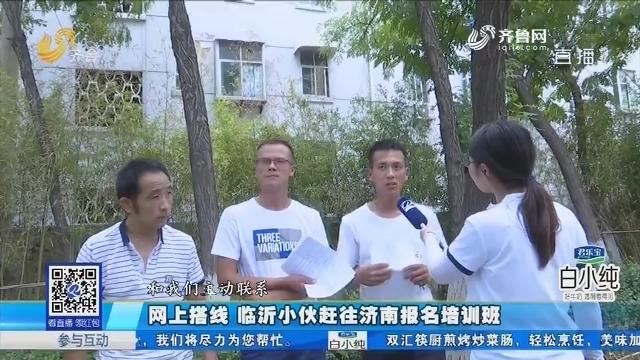 网上搭线 临沂小伙赶往济南报名培训班