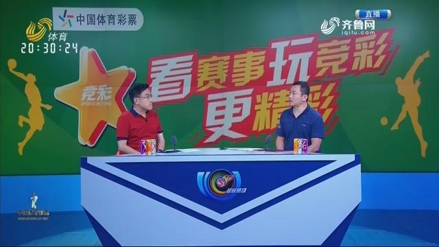 上海上港VS山东鲁能泰山(中)
