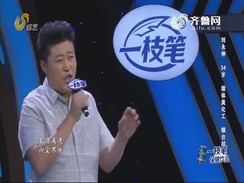 """20190820《我是大明星》:选手来赴十年之约 老照片""""惊艳""""现场"""