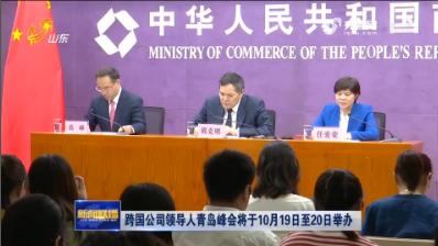 跨国公司领导人青岛峰会将于10月19日至20日举办