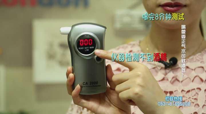《生活大求真》:喝藿香正气水会被查出酒驾吗?