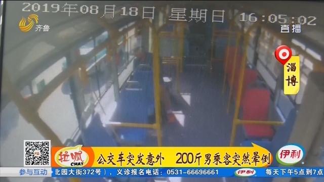 淄博:公交车突发意外 200斤男乘客突然晕倒