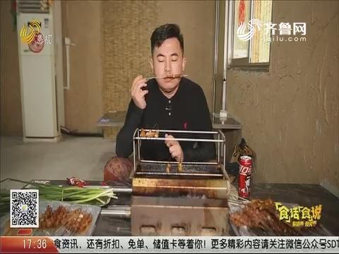 20190821《你消费我买单之食话食说》:给胃一次大满足 上(淄博)