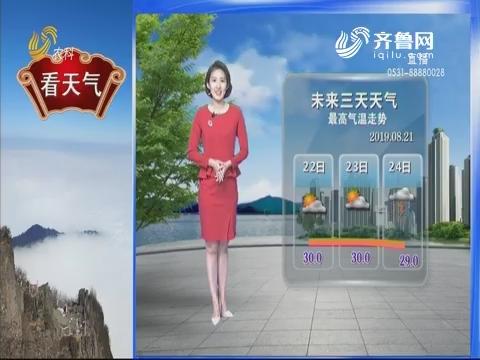 看天气:未来三天山东省阴晴相间 北风为主