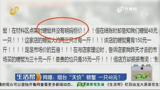 """网曝:烟台""""天价""""螃蟹 一只48元?"""