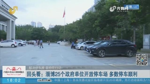 【解决停车难 政府在行动】回头看:淄博25个政府单位开放停车场 多数停车顺利