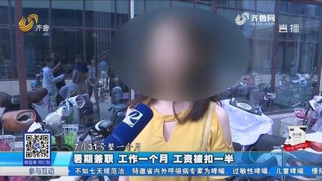 济南:暑期兼职 工作一个月 工资被扣一半