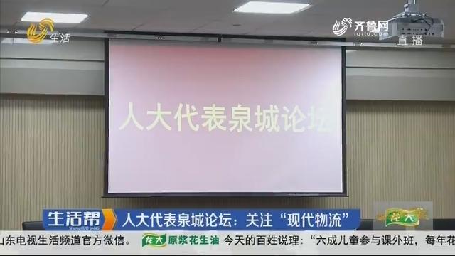 """【聚焦人大】人大代表泉城论坛:关注""""现代物流"""""""