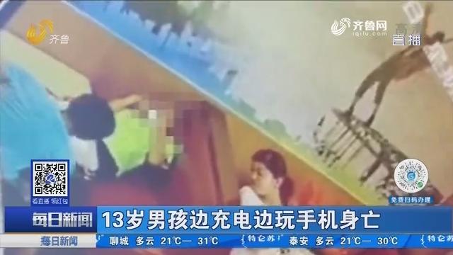 13岁男孩边充电边玩手机身亡