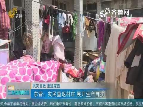 【抗灾自救 重建家园】东营:灾民重返村庄 展开生产自救