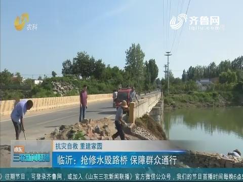 【抗灾自救 重建家园】临沂:抢修水毁路桥 保障群众通行