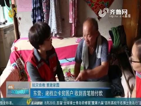 【抗灾自救 重建家园】东营:建档立卡贫困户 收到首笔赔付款