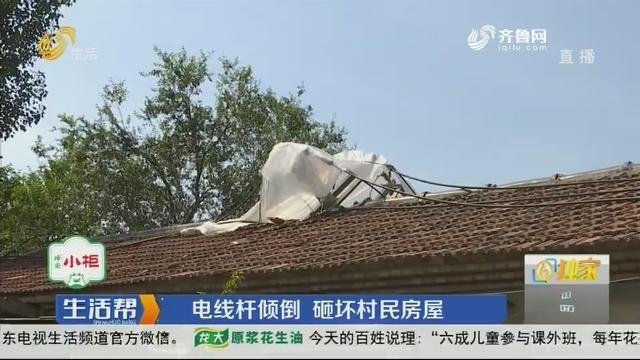 淄博:电线杆倾倒 砸坏村民房屋