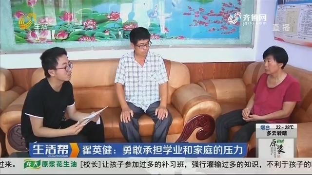 淄博:翟英健——勇敢承担学业和家庭的压力