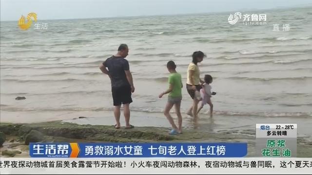 【每周红榜】烟台:勇救溺水女童 七旬老人登上红榜