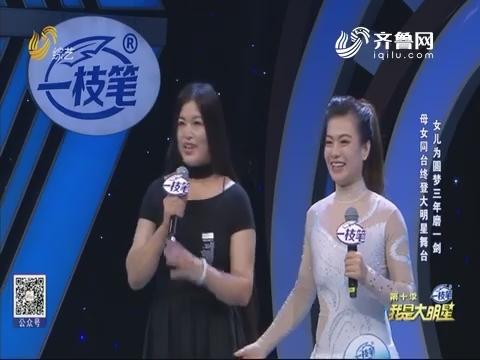 20190821《我是大明星》:选手三年磨一剑 母女圆梦大明星舞台