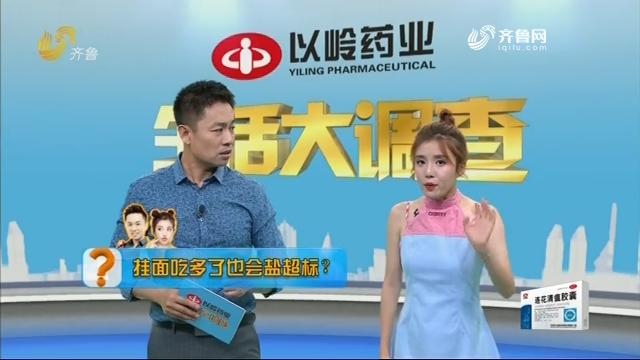 2019年08月21日《生活大调查》:挂面吃多了也会盐超标?