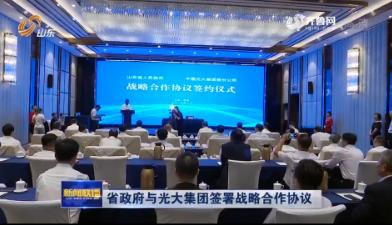 省政府與光大集團簽署戰略合作協議