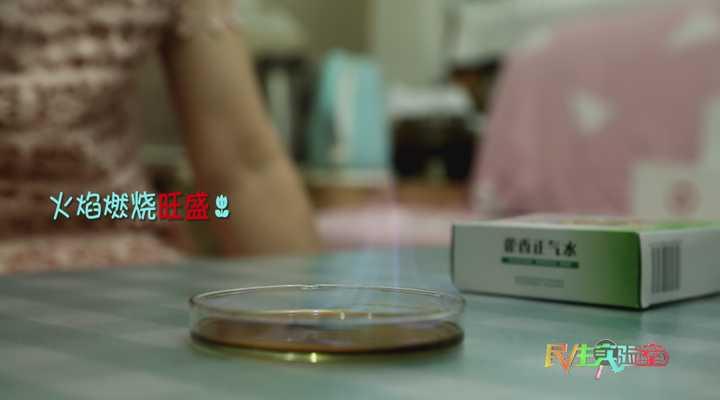 《生活大求真》:藿香正气水里真的含酒精吗?真相来了!
