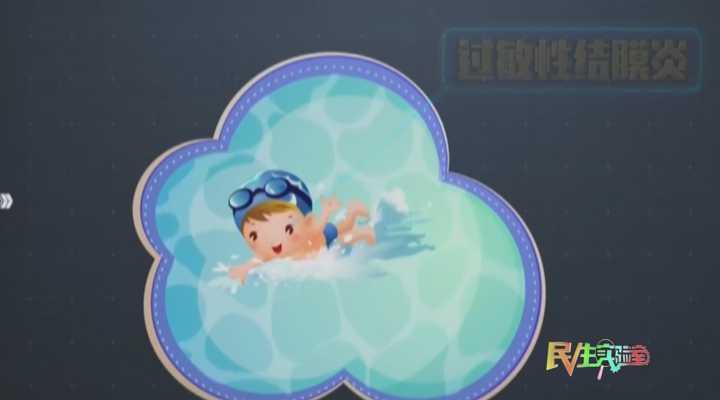 《民生实验室》:游泳池卫生状况大调查!