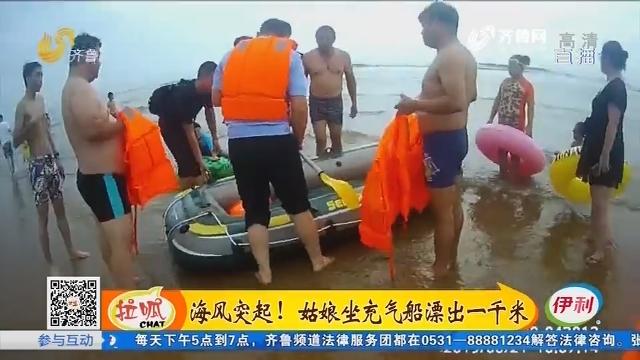 烟台:海风突起!姑娘坐充气船漂出一千米
