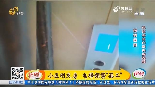 """夏津:小区刚交房 电梯频繁""""罢工"""""""