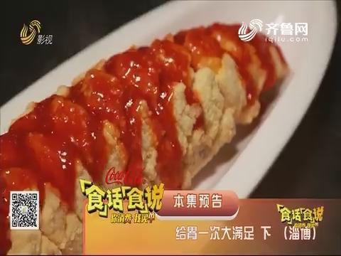 20190822《你消费我买单之食话食说》:给胃一次大满足 下(淄博)