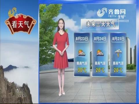 看天气:未来三天 高温持续
