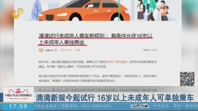 滴滴新规8月22日起试行 16岁以上未成年人可单独乘车